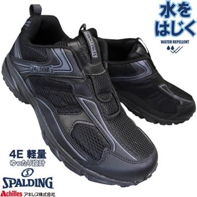アキレス スポルディング スニーカー JN-335 メンズ 黒 24.5cm〜28.0cm