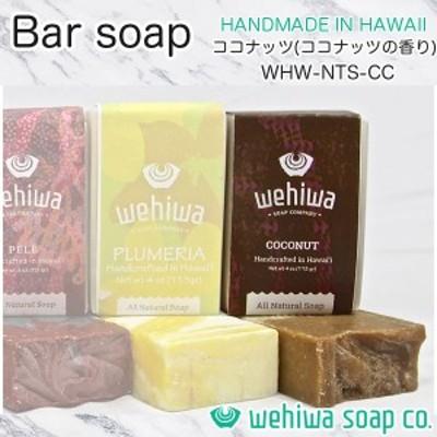 Wehiwa Bar Soap ココナッツ 石鹸 113g ソープ ココナッツ ココナッツの香り COCONUT ハワイアン お土産 ハンドメイド WHW-NTS-CC