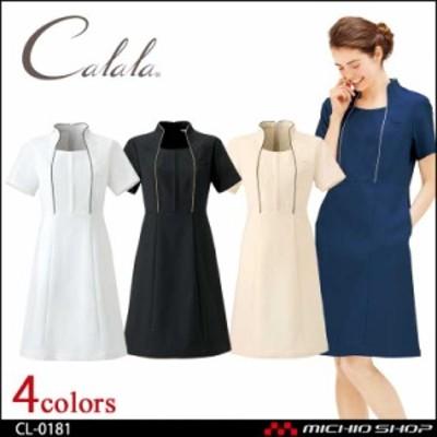 制服 Calala キャララ エステ服 クリニック ワンピース CL-0181