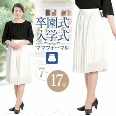 入学式 スカート ママ レディース お呼ばれ オフィス 通勤 服装 ロング 単品 大きいサイズ プリーツ 母 SK175WH  ゆうパケット対応