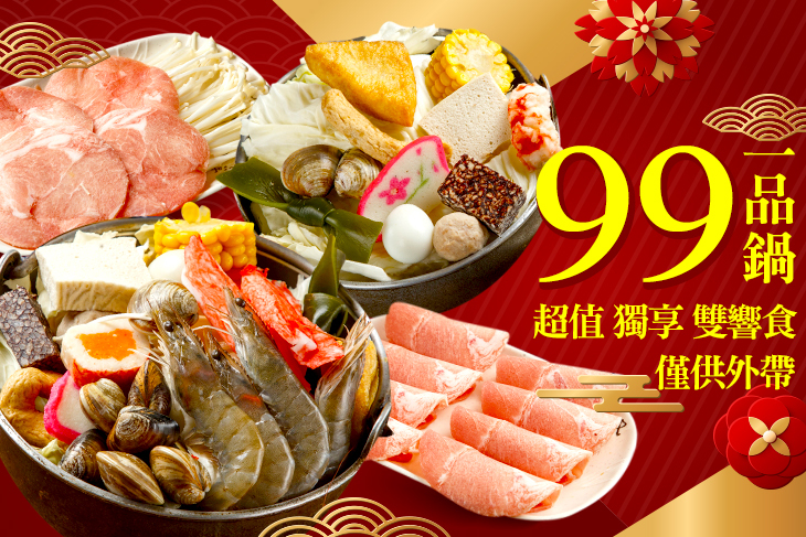 【台北】99一品鍋 #GOMAJI吃喝玩樂券#電子票券#美食餐飲