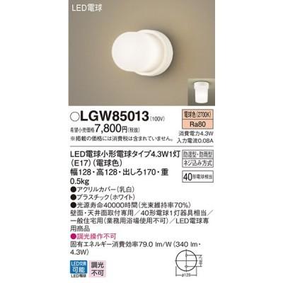 【法人様限定】パナソニック LGW85013 LED浴室灯 電球色 天井・壁直付型 防湿型・防雨型 ランプ同梱包