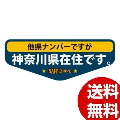県内在住ステッカー 神奈川県Aタイプ KZS-A14