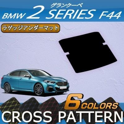 BMW 2シリーズ グランクーペ F44 ラゲッジアンダーマット (クロス)