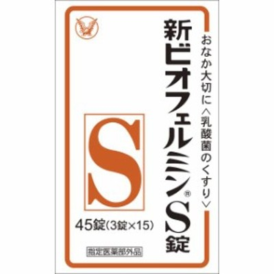 【指定医薬部外品】新ビオフェルミンS錠 45錠