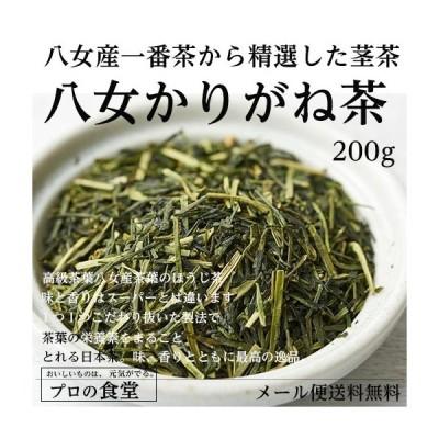 かりがね茶 200g 八女茶 高級茶 茎茶 日本茶 福岡産 緑茶 煎茶