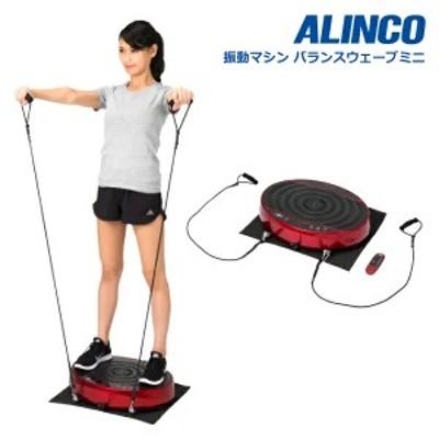 アルインコ FAV4117R 2D振動マシン バランスウェーブミニ 乗るだけで体幹・筋力トレーニング!