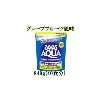 ★水でスッキリ飲んで、理想の筋肉を!!★SAVAS(ザバス)アクアホエイプロテイン100グレープフルーツ風味(40食分)