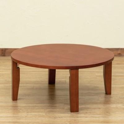 新:NEWラウンドテーブル 70φ ブラウン(BR) ローテーブル・センターテーブル・ちゃぶ台 折りたたみ式のテーブル 折脚 座卓 WR-70 折り