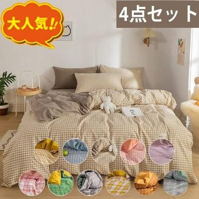 純綿 簡約 無地裸で寝る 寝具4点セット 韓国ファッション布団カバー セットシングル純綿 夏のかわい