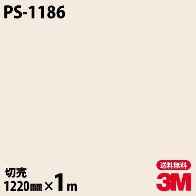 ★ダイノックシート 3M ダイノックフィルム PS-1186 ソリッドカラー 無地 単色 1220mm×1m単位 車 壁紙 インテリア リフォーム クロス カッティングシート