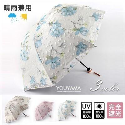 傘 折りたたみ傘 レディース UVカット 完全遮光 日傘 晴雨兼用 折り畳み 遮熱 遮光 紫外線 雨傘