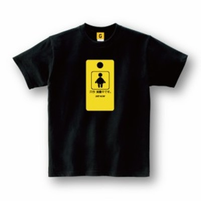 減量中Tシャツ(ダイエット)バラエティ Tシャツ おもしろtシャツ 誕生日プレゼント 女性 男性 女友達 おもしろ Tシャツ プレゼント