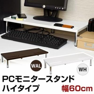 PCモニタースタンド・ハイタイプ WAL/WH (THS-24)  【PC】【パソコン】【ラック】 【送料無料】(デスクトップパソコンラック、卓上ラ