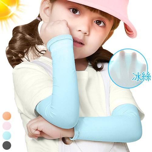 兒童冰絲防曬袖套E322-66女童露指涼感袖套.男童彈力防護手套.寶寶降溫手套.防蚊蟲手臂套.透氣薄款腿套.防紫外線襪套