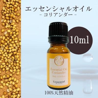 【コリアンダー】精油 10ml  ウッディ調 スパイシー 元気 落ち着き アロマ 自然 天然  エッセンシャルオイル 葉 種子