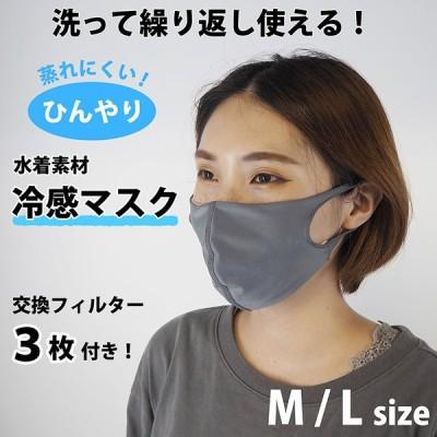ひんやり 冷感 マスク やわらか 洗える UVカット 抗菌 夏 春 水着素材 布製 水着マスク 紺 ネイビー グレー 柔らかい レディース メンズ