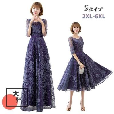 パーティードレス 大きいサイズ ドレス ワンピース レディース エレガントドレス フォーマルドレス
