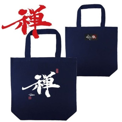 漢字 トートバッグ 禅 ネイビー 和柄トートバッグ