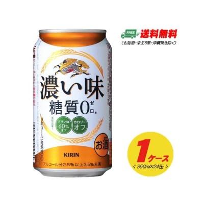 キリン 濃い味 糖質ゼロ 350ml×24缶(1ケース)新ジャンル 地域限定送料無料
