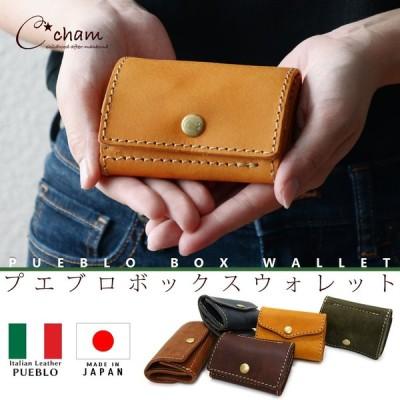 ミニウォレット 小さい財布 三つ折り財布 極小財布 BOX小銭入れ イタリアンレザー プエブロ PUEBLO 本革 日本製 CHAM チャム