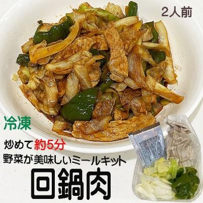 野菜が美味しい回鍋肉ミールキット 時短 簡単 料理 冷凍保存
