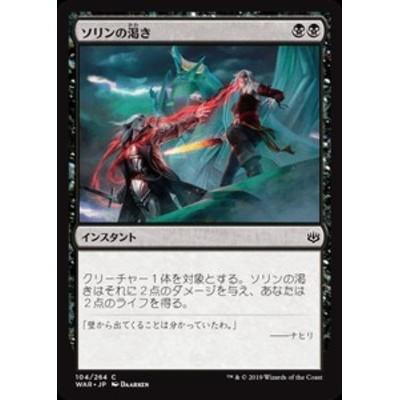 MTG マジック:ザ・ギャザリング ソリンの渇き(コモン) 灯争大戦(WAR-104)   日本語版 インスタント 黒
