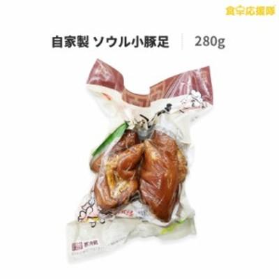 自家製 ソウル小豚足 280g チョッパル 豚足 ★温めてさらに美味しい♪