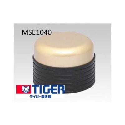 【定形外郵便対応可能】 タイガー TIGER 水筒 コップ ステンレスボトル サハラ コード:MSE1040