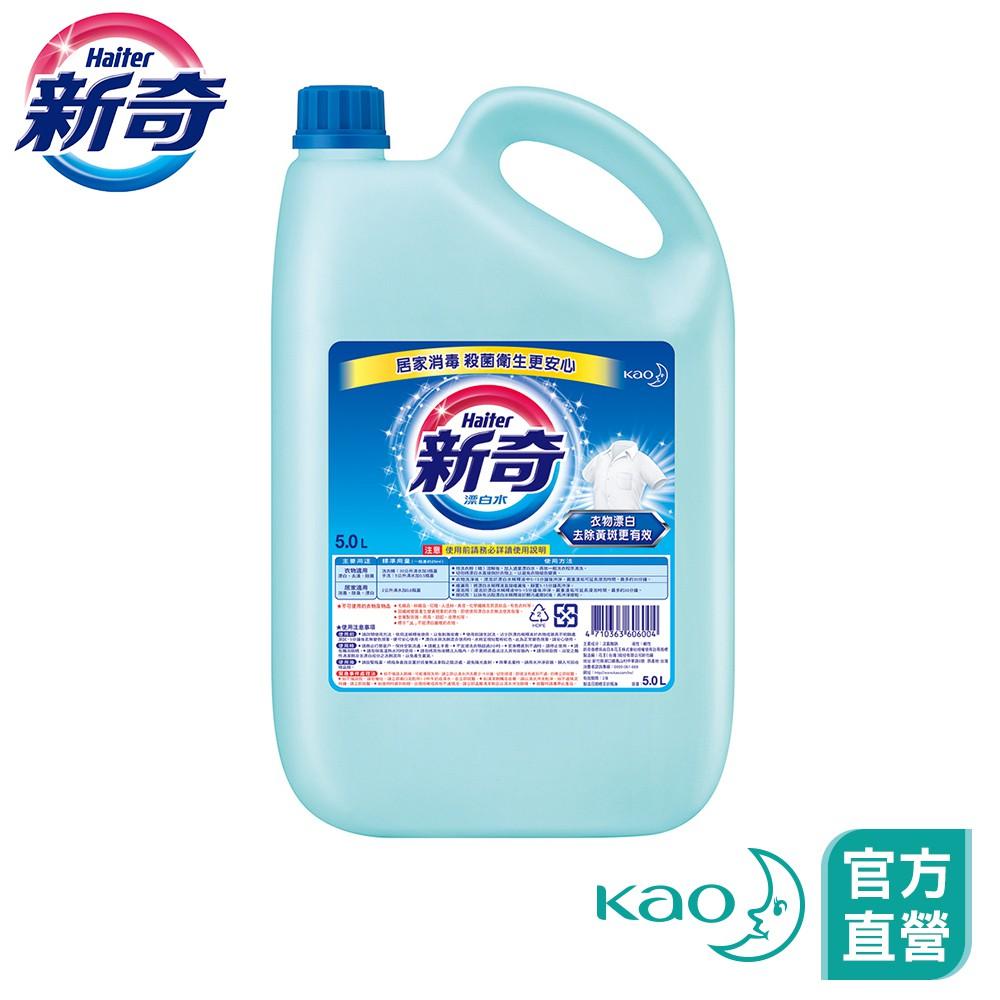 【新奇】漂白水 瓶裝5.0L│花王旗艦館