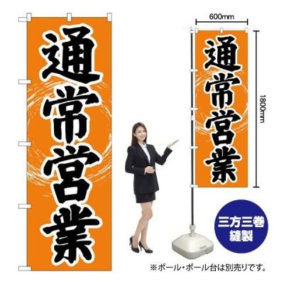 のぼり 通常営業 OTM No.84005 (三巻縫製 補強済み)