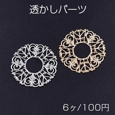 透かしパーツ 丸13 31mm【6ヶ】