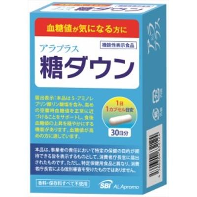SBIファーマ アラプラス 糖ダウン 30日分