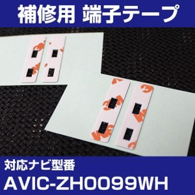 パイオニア 【AVIC-ZH0099WH】 フィルムアンテナ 補修用 端子テープ 両面テープ 交換用 4枚セット ナビ交換 ナビ載せ替え フロントガラス