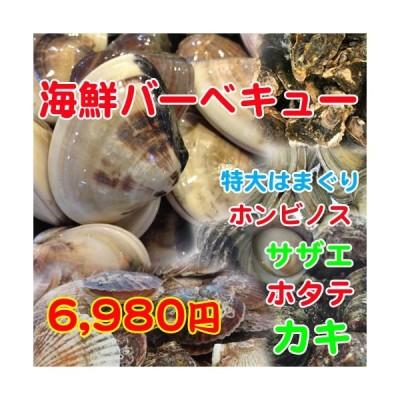 夏の海鮮BBQ     6980円 3〜4人前 大人気なセット