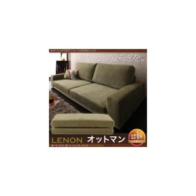 カバーリングフロアソファ【LENON】レノン オットマン [00]