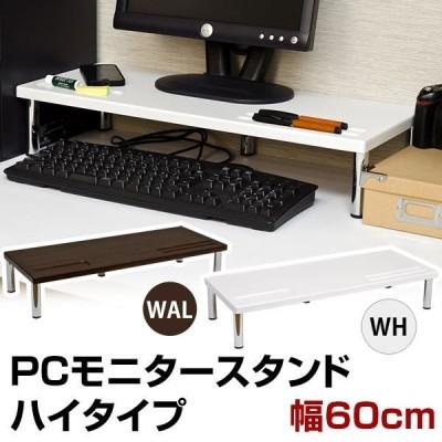PCモニタースタンド 〔ハイタイプ〕 幅60cm×奥行24cm×高さ11.5cm ウォールナット 送料無料〔代引不可〕