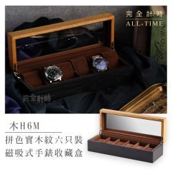 |完全計時| 拼色實木紋6只裝磁吸式手錶收藏盒[木H6M]
