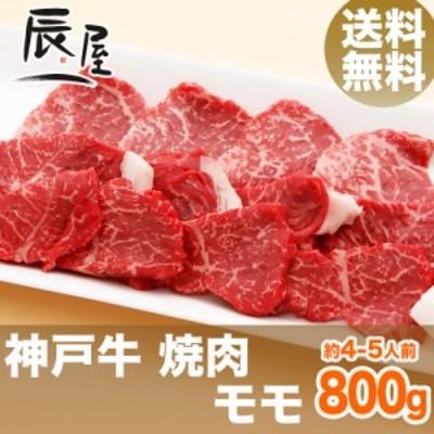 神戸牛 焼肉 モモ 800g(約4-5人前) 送料無料  冷蔵