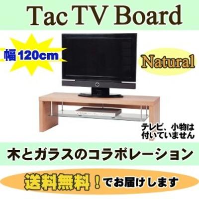 【送料無料】テレビボード タック NA [A0212891]