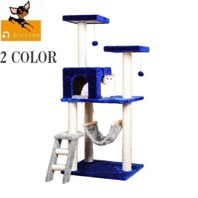 ペット用品 猫用品 キャットタワー 据え置き型 置き型 階段 ハウス ハンモック 猫じゃらし 麻紐 ふわふわ 気持ちいい 58cm 48cm 134c