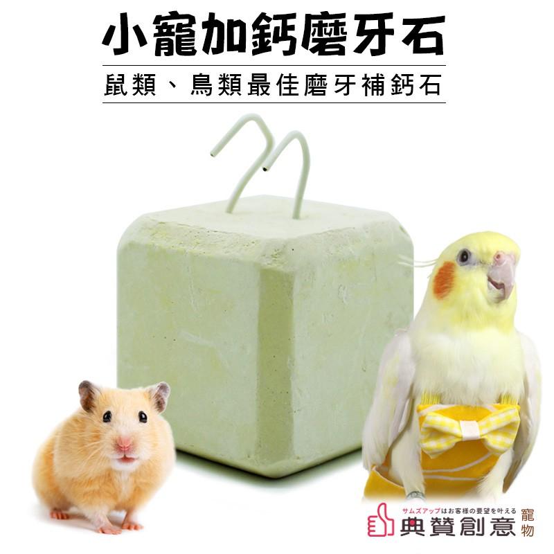 小寵加鈣磨牙石 鼠兔鳥 倉鼠龍貓兔子鸚鵡 磨牙補鈣石 磨牙玩具  倉鼠用品  鸚鵡用品 寵物用品 天竺鼠車車 PUI