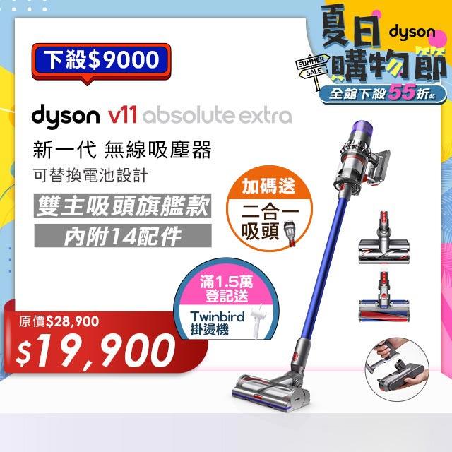 Dyson SV15 V11 Absolute Extra手持無線吸塵器