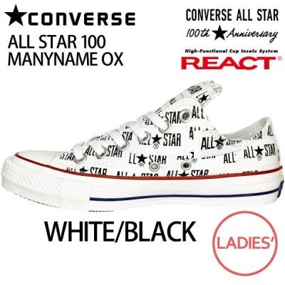 コンバース CONVERSE ALLSTAR 100 MANYNAME OX WHITE/BLACK オールスター100周年記念モデル  オックス ローカット ロゴ レディース スニーカー