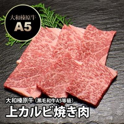 大和榛原牛(黒毛和牛A5等級)上カルビ 焼肉用 300g 冷蔵便