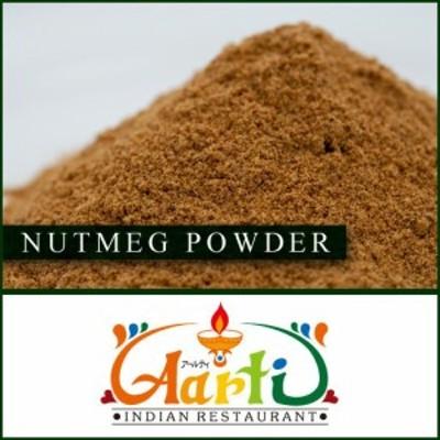 ナツメグパウダー 3kg インドネシア産 送料無料 業務用 常温便 Nutmeg Powder 粉末 ナツメグ パウダー ニクズク スパイス