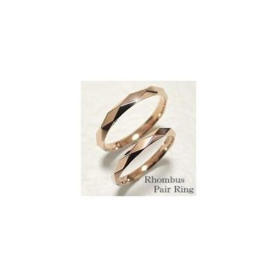 結婚指輪 ひし形カット マリッジリング ピンクゴールドK10 ペアリング 10金 2本セット