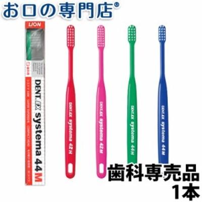 【5/13限定ポイント10%】【ポイント消化】 歯ブラシ DENT.EX systema 1本
