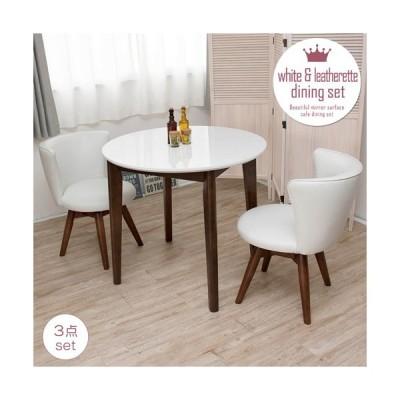 ダイニングテーブルセット 3点 丸テーブル 2人用 北欧風 鏡面 PVC