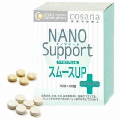 ナノサポートシクロカプセル化スムースUPポリアミンプラス 10粒×30包 送料無料 節々のお悩みに グルコサミン コラーゲン コエンザイムQ